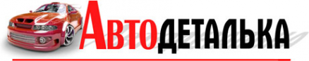 Логотип компании Автодеталька