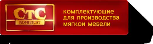 Логотип компании СТС-Комплект